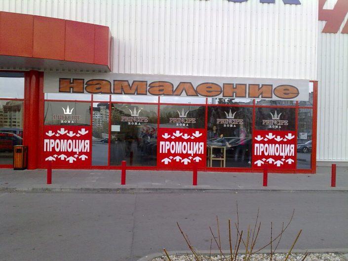 Брандиране на витрини за магазин Principe