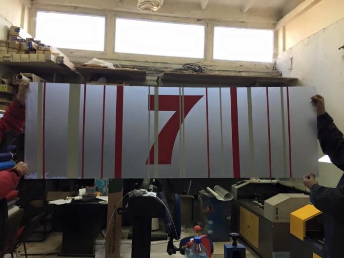 "Декор ""Светът е 7"""
