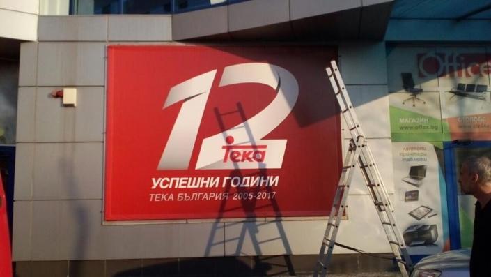 Комплексно брандиране на шоурума на Тека България