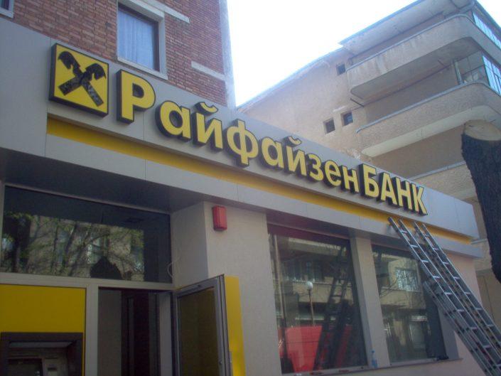 Обемни букви със светещи лица за Райфайзен Банк