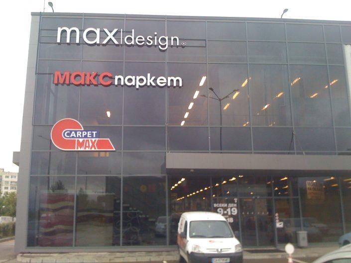 Обемни букви със светещи лица за Carpet Max