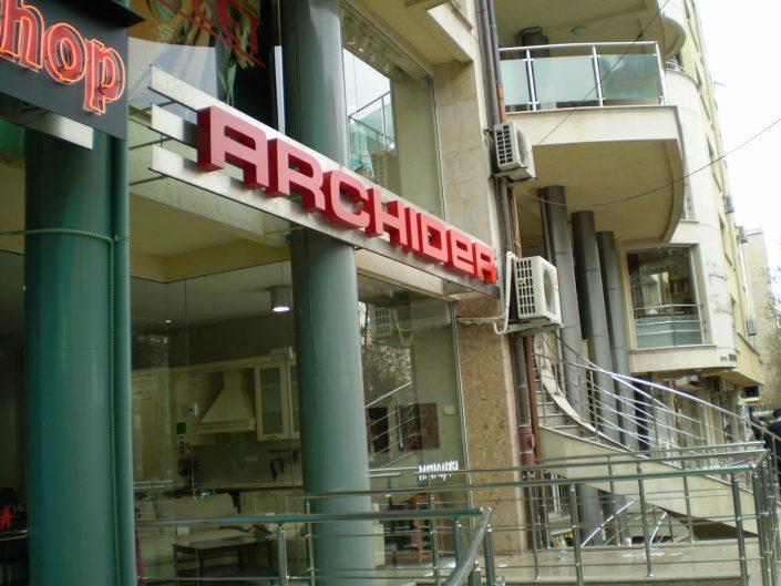 Обемни букви със светещи лица за магазин Archidea