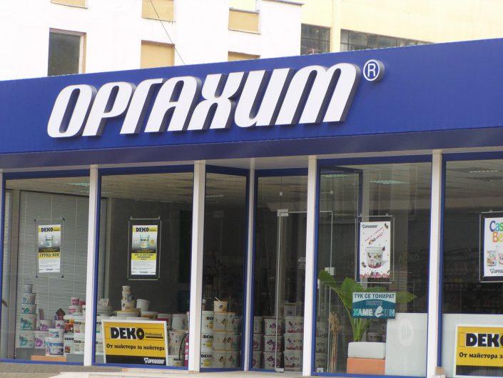 Обемни букви със светещи лица за фирма Оргахим