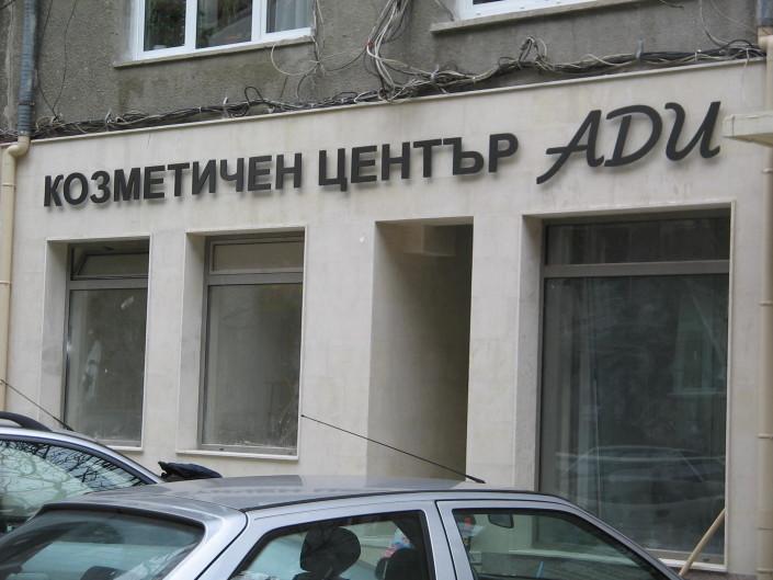 Несветещи обемни букви за козметичен център АДИ