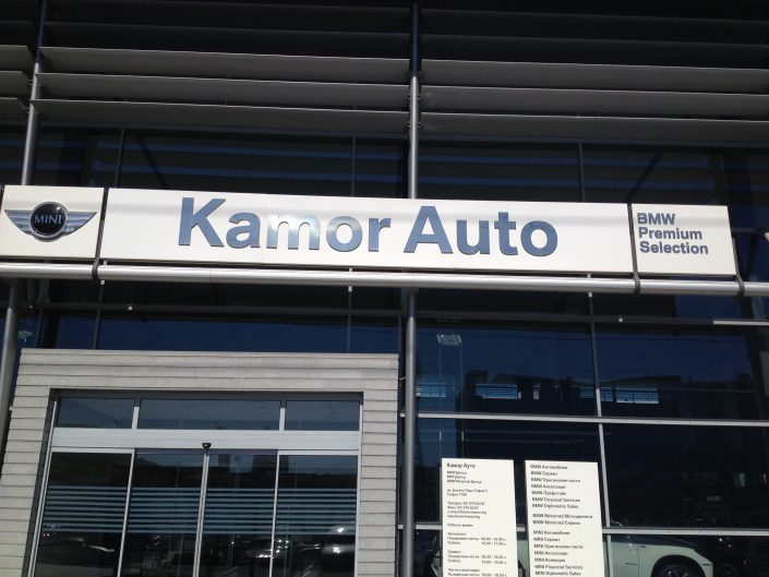 Светещи табели от инокс и стъкло за Kamor Auto
