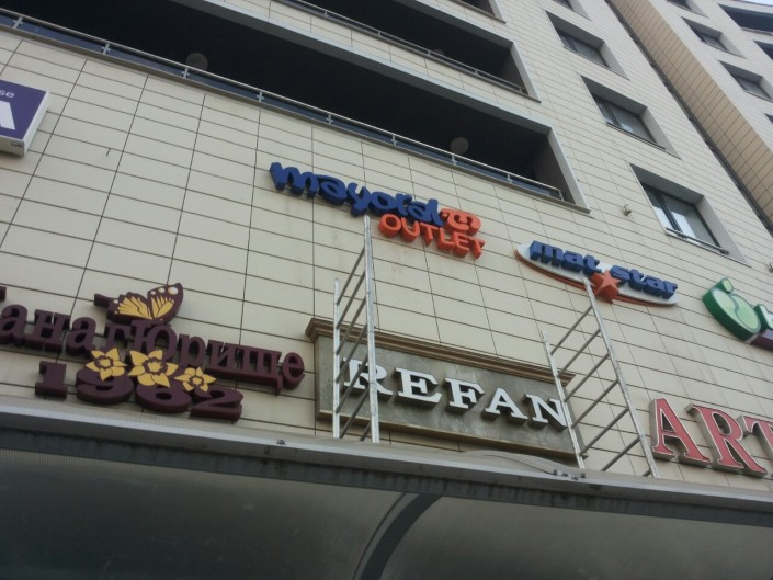 Обемни букви със светещи лица за Mayoral Outlet