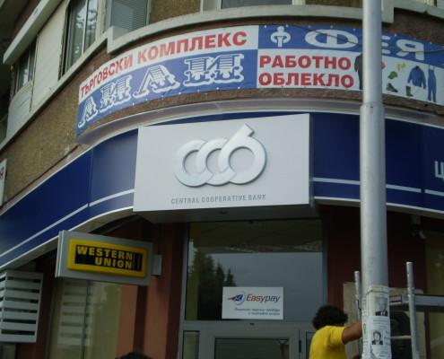Несветещи табели от еталбонд, PVC и винил за Central Cooperative Bank