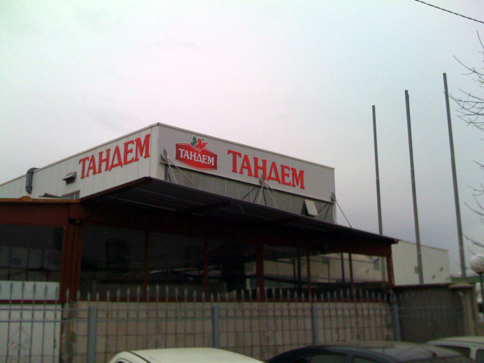 Несветещи обемни букви за производствена база Тандем