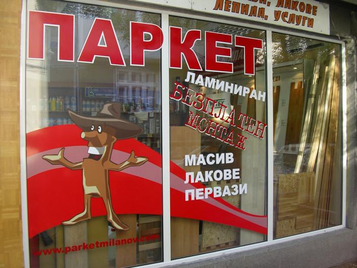 Брандиране на витрини на магазин за паркети Миланов