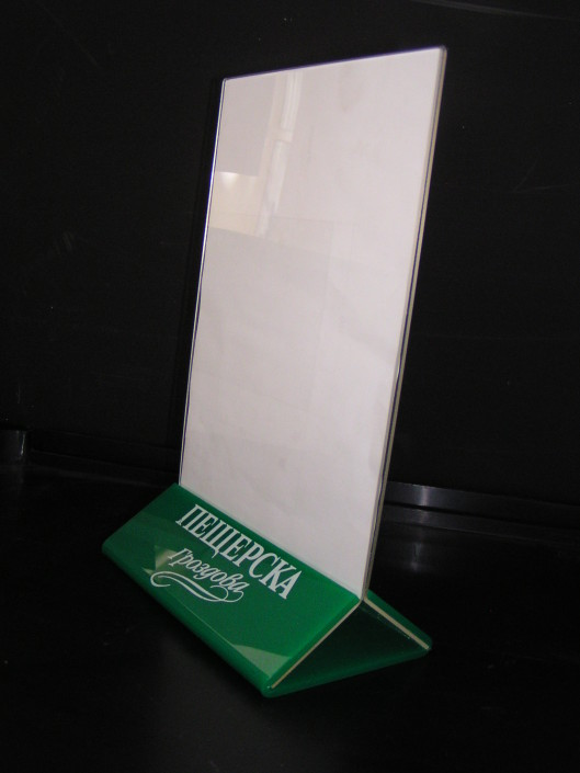 Стандартни поставки за меню и листовки за Пещерска