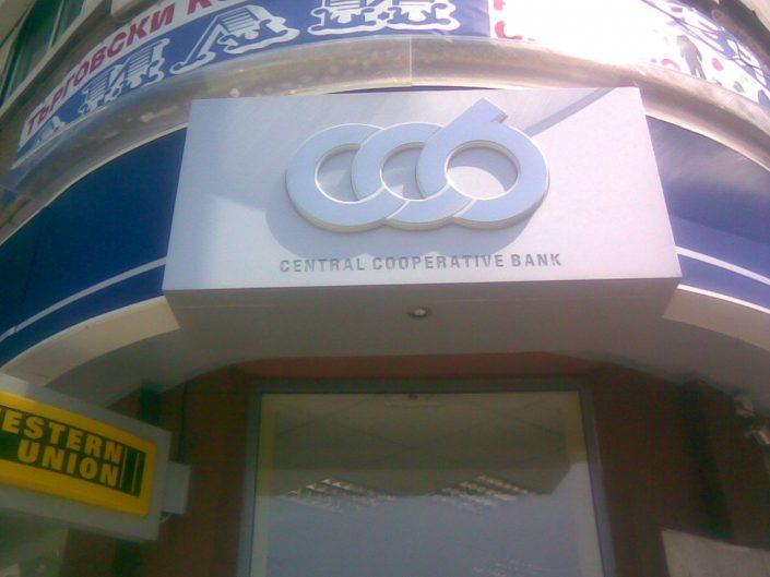 Несветеща фасадна реклама от еталбонд, PVC и винил за Central Cooperative Bank