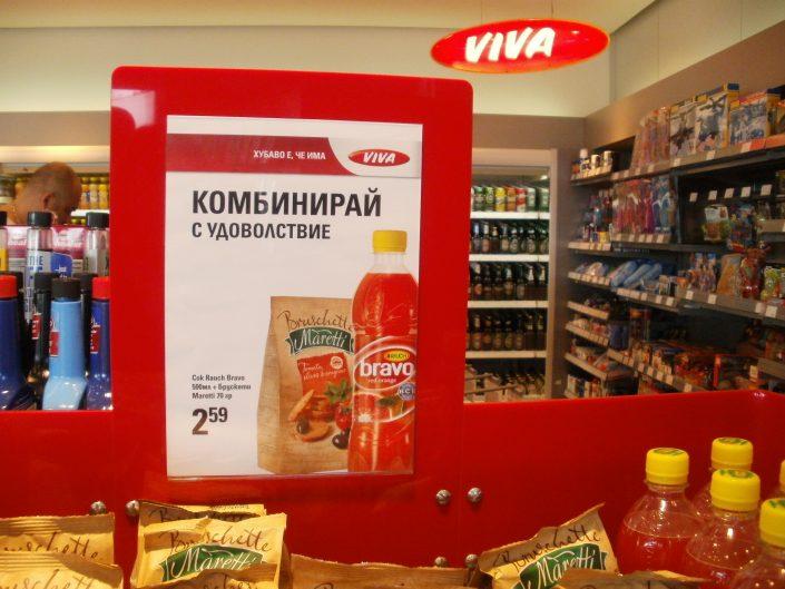 Поставка A4 за рекламна листовка на Viva SMART