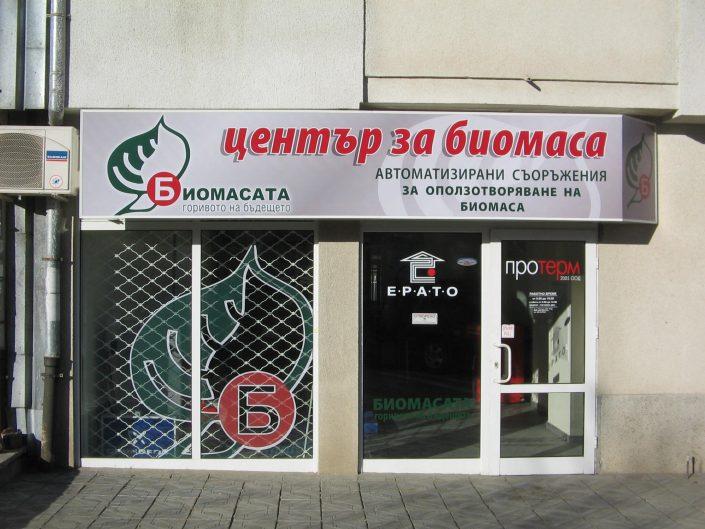 Несветеща фасадна реклама от еталбонд, PVC и винил