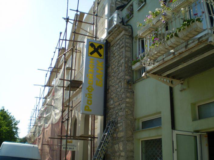 Светеща фасадна реклама от еталбонд, PVC и винил за Райфайзен Банк