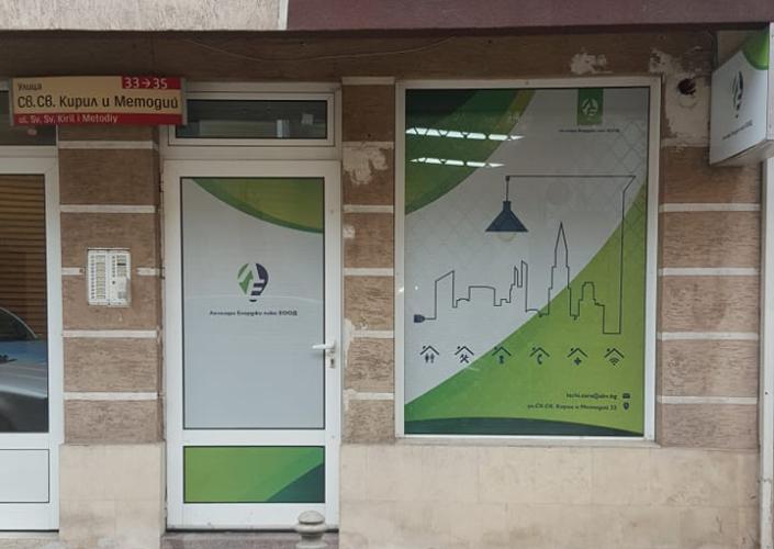 Дизайн и облепване на витрини на офис с перфофолио