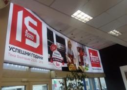 Индивидуален проект, печат и монтаж на транспарант за фирма ТЕКА България