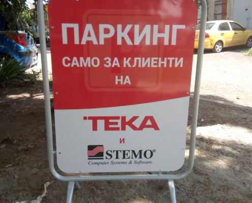 Изработка на тротоарни стойки за Тека България